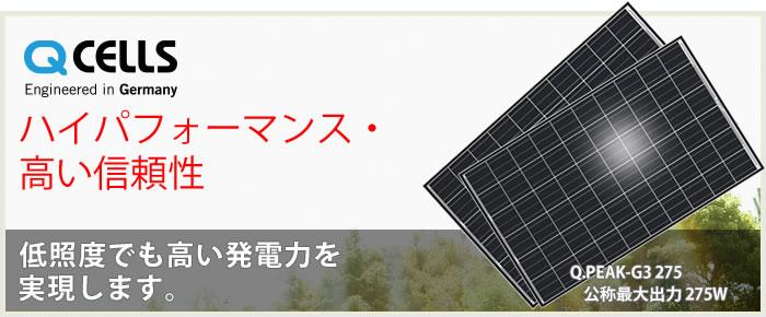 太陽光発電 Qセルズ 275w Q.PEAK...
