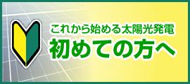 産業湯太陽光発電について